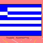 Γεωργία Κωνσταντίνος