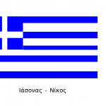Ιάσονας Νίκος